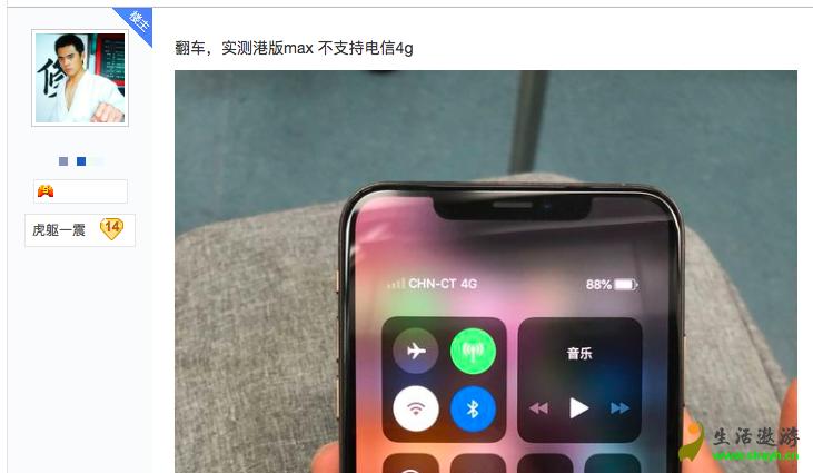 网传港版iPhone XS电信卡无法激活